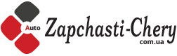 Немешаево магазин Zapchasti-chery.com.ua